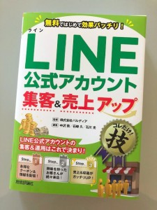 LINEofficial_cover